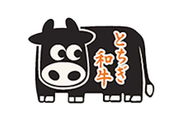 とちぎ和牛
