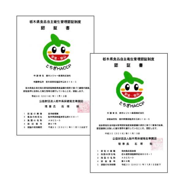 栃木県食品自主衛生管理認証制度認証書